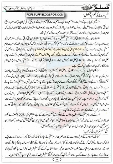 sahih hadith in urdu sahih muslim in urdu all volumes 1 6 pdf free download