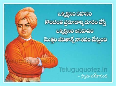 vivekananda biography in english 12 best images about swami vivekananda telugu quotes on