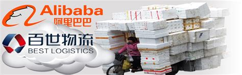 alibaba logistics alibaba s logistics move supply chain 24 7