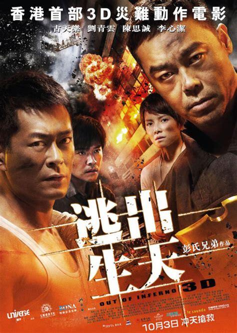 film action hongkong 2013 hong kong movies action movies adventure movies