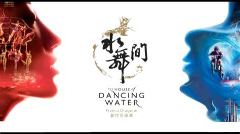 house of waters the house of dancing water 2017 hard rock hotel city of dreams grand hyatt