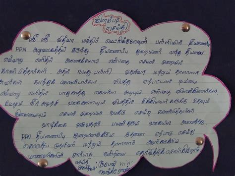 Maram Valarpom Essay In Tamil by Tamil Essays For School Students Drugerreport732 Web Fc2