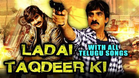 film with songs ladai taqdeer ki ammayi kosam 2015 full hindi dubbed
