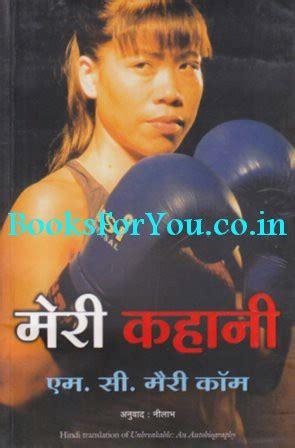 unbreakable an autobiography books meri kahani translation of unbreakable an
