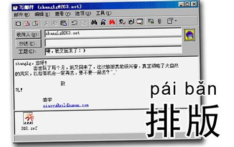 formal email format in chinese incorrect email format 183 chinese lesson