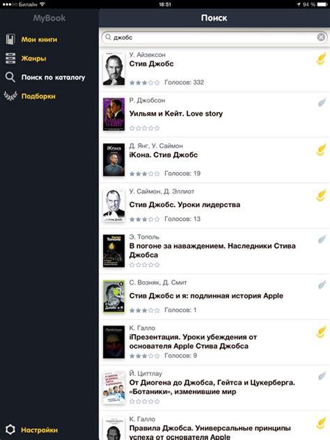 Вулкан приложение для айфон