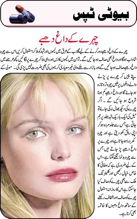 beuti tips beauty tips in urdu for face pimples