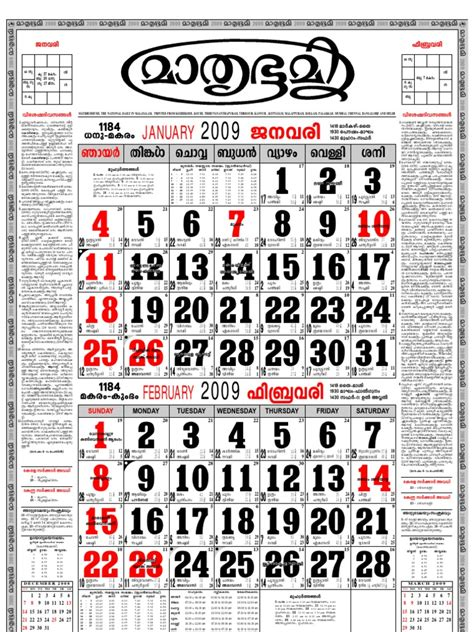 Calendar 2018 Pdf Kerala Mathrubhumi Calendar 2016 Pdf Calendar Template 2017