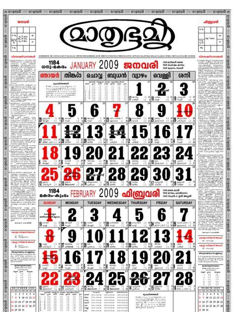 Calendar 2017 December Malayalam Mathrubhumi Calendar 2016 Pdf Calendar Template 2017