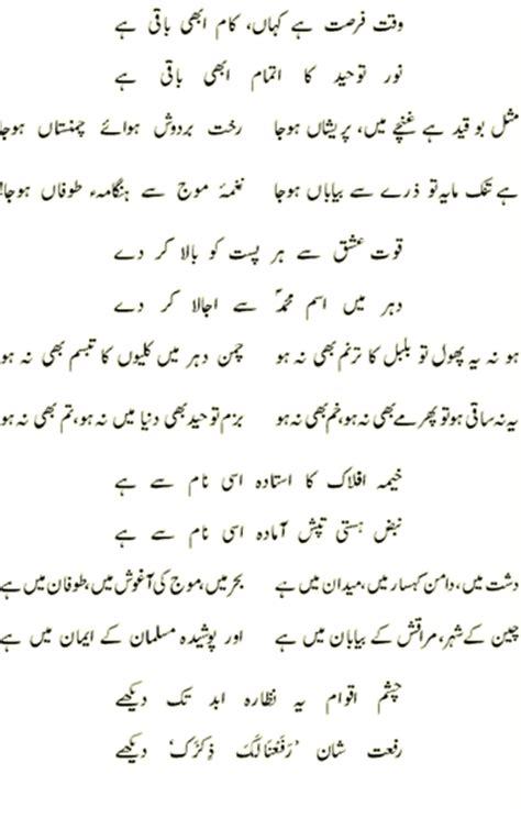 Mera Pasandida Shair Allama Iqbal Essay In Urdu by Jawab Shikwa By Allama Iqbal Pakistan S Voice