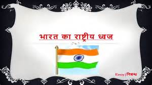 Essay On Our National Flag In Sanskrit by Essay On National Flag Of India भ रत क र ष ट र य ध वज पर न ब ध