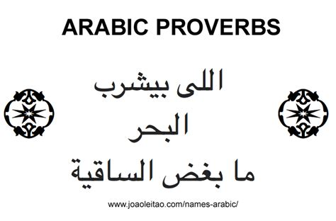 biography meaning in arabic arabic quotes about life quotesgram
