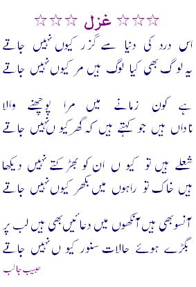 urdu poetry 2 lines images faraz wasi shah sms love pic ahmed farazin english facebook habib