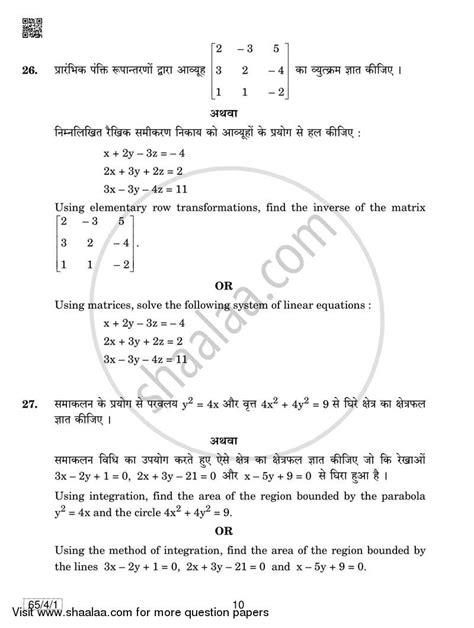 Mathematics 2018-2019 CBSE (Commerce) Class 12 65/4/1
