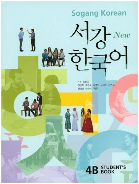New Course 4b new sogang korean 4b studentbook with cd sogang korean language courses books in
