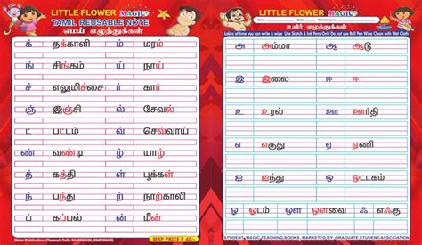 malayalam alphabet practice workbook books buy tamil alphabet writing practice worksheets from