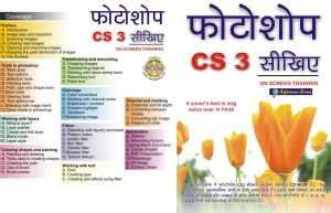 photoshop tutorials cs3 in hindi learn photoshop tutorial cd learn photoshop cs3 cd price