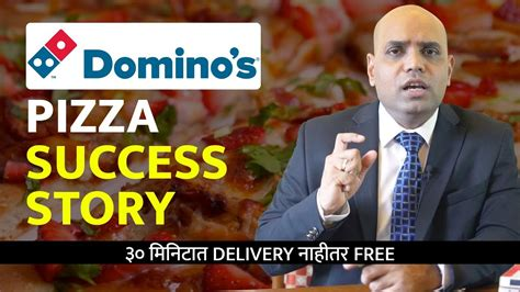 domino pizza vi dominos pizza success story in marathi snehalniti youtube