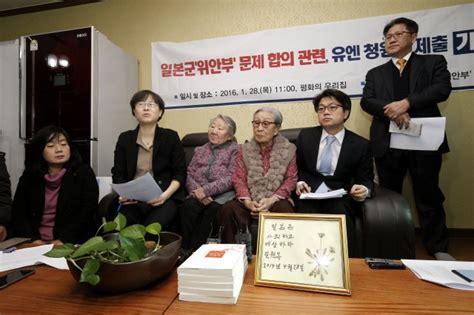 comfort women petition ten former comfort women petition un over dec 28 south
