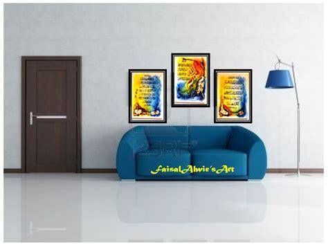 Hiasan Dinding Lukisan Kaligrafi B41 Am faisalalwie s penyedia hiasan seni kaligrafi islam 017 2050 789 karya seni kaligrafi