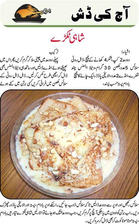 daily cooking recipes in urdu shahi tukkre sweet dish - Recipes Of Dish