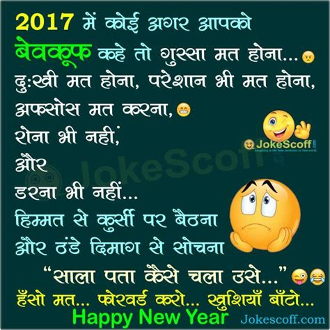 sms joke happy new year funny 2018 inspiring quotes and