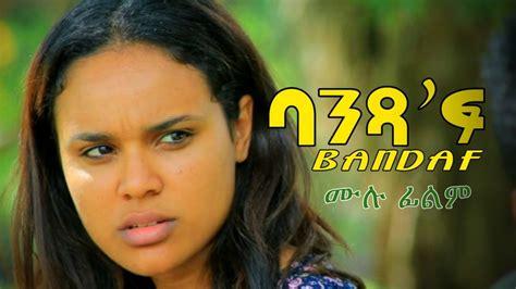 film 2017 youtube ethiopian film bandaf full movie ባንዳፍ ሙሉ ፊልም 2017