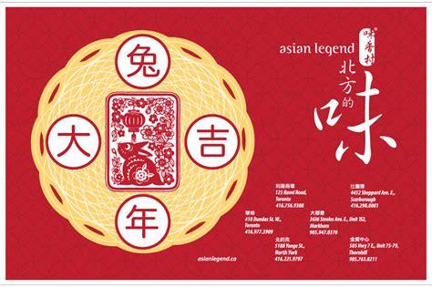 tenaga new year advertisement asian legend newspaper ads wang
