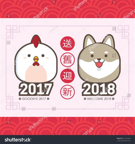 japanese new year card template 2018 2018 new year greeting card stock vector 721241296