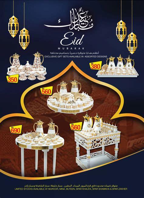 Kurma Lulu Box 1kg Green Dates ahlan eid offers from ad co operative society until