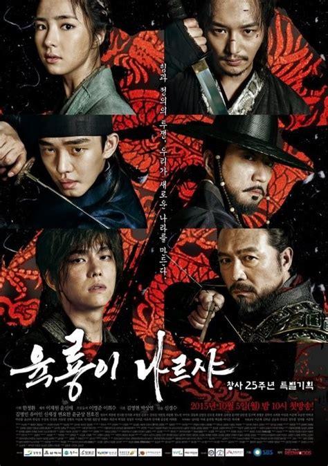 Six Flying Dragons el drama six flying dragons revela intenso p 243 ster con