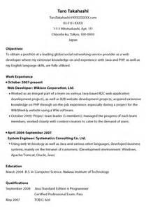 Pct Resume by It関連職の英文履歴書サンプル 英文履歴書の見本 書き方