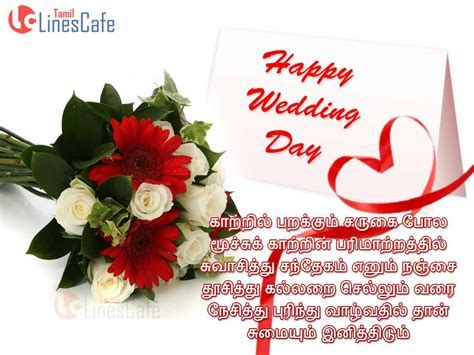 Wedding Wishes For Best Friend In Tamil