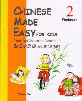 easiest for travelers students easiest foreign language series books made easy for workbook 2 simplified