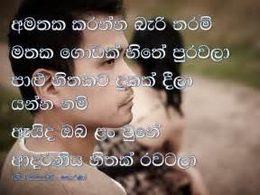 Love quotes sinhala love images for facebook sinhala nisadas for love