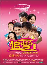 film mandarin fall in love falling in love 2007 hou kai shi wei movie poster