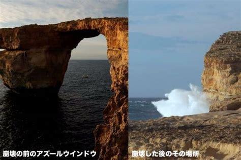 azure window before and after ユネスコ世界遺産でもあるマルタ ゴゾ島のアーチ岩 アズールウインドウ が嵐により崩壊 地球の記録 アース