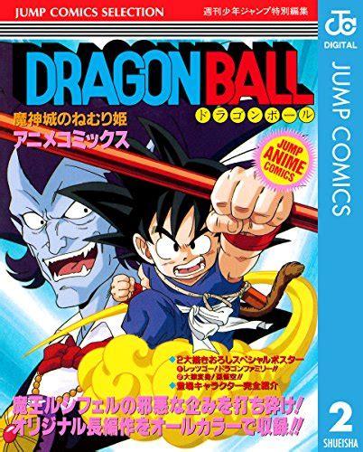 anime film zukunft kanzenshuu the perfect dragon ball database community