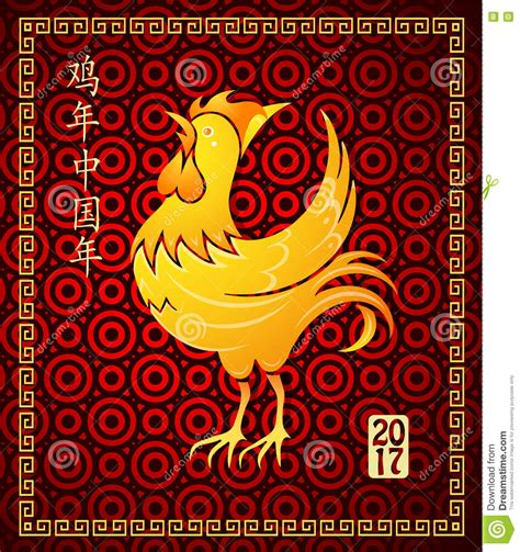 new year zodiac rooster zodiac rooster symbol stock vector image 77190905