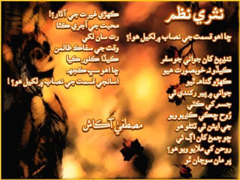sindhi poetry wallpapers beautiful wallpapers  desktop
