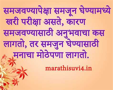 Marathi Thought by Experience Quotes About In Marathi Marathi Suvichar