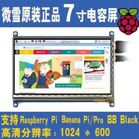 Raspberry Pi 7 Inchi Ips Lcd Capacitive Touchscreen Waveshare 7 inch raspberry pi 3 b touch screen 1024 600 7 0 inch ips