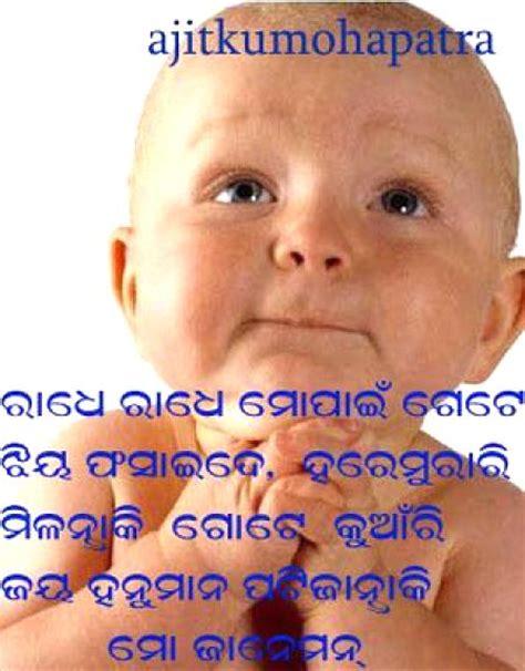 Oriya Meme - oriya shayari of love check out oriya shayari of love