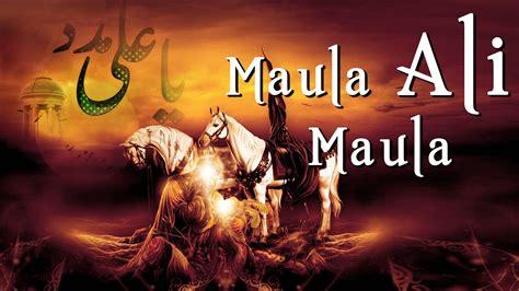 ali maula official maula ali maula nabi ke waste muqabla e qawwali