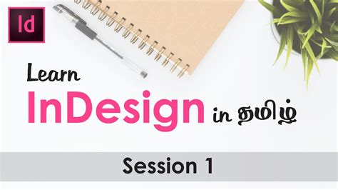 indesign tutorial in tamil lesson 1 introduction to adobe indesign indesign