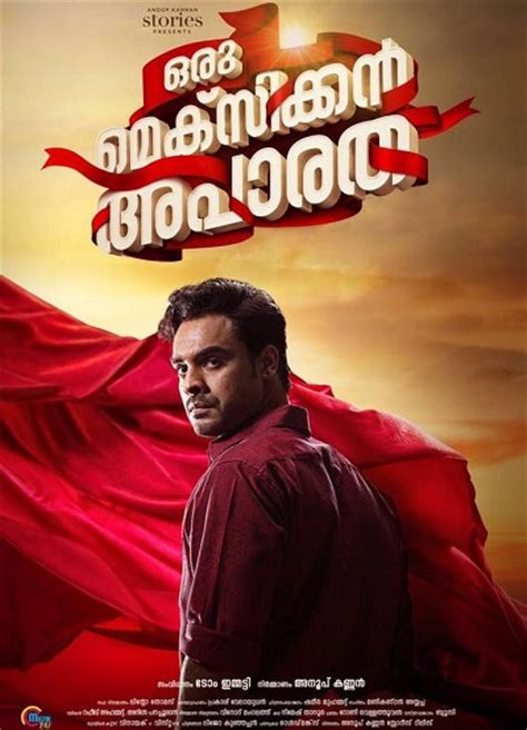 download mp3 from oru mexican aparatha oru mexican aparatha malayalam movie dvd released indian