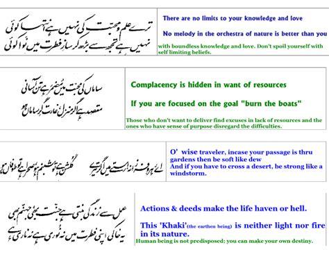 shayari allama iqbal roman english images allama iqbal poetry in roman english www pixshark com