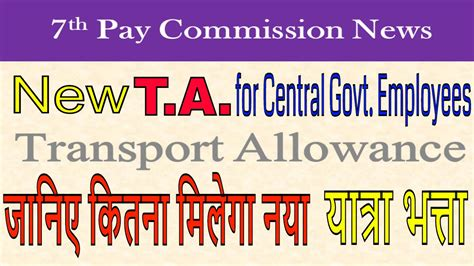 7th pay news 7th pay commission new transport allowance for govt
