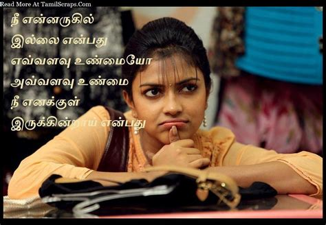 images of love in tamil very sad and lonely love quotes in tamil tamilscraps com