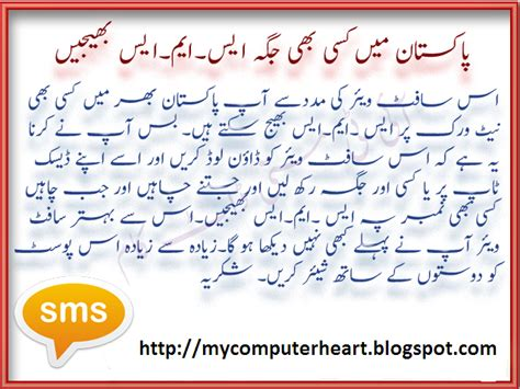send free sms to mobile from mycomputerheart free sms sending software from pc to any